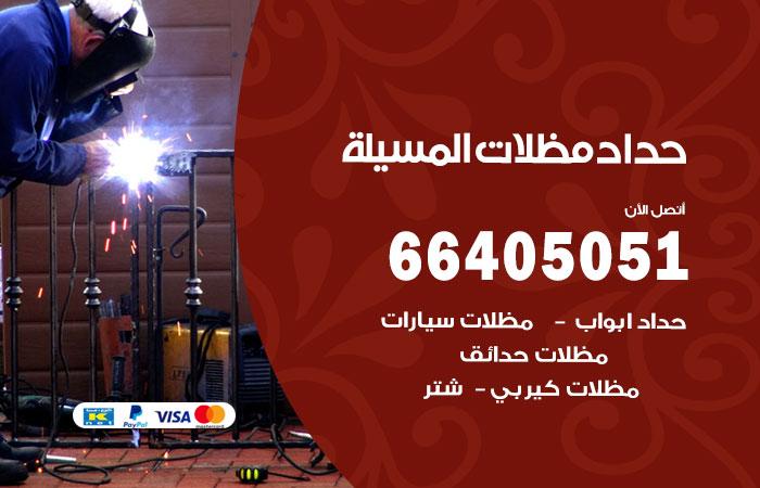 حداد المسيلة / 66405051 / حداد مظلات سيارات معلم حداد أبواب المسيلة