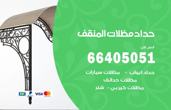 حداد المنقف / 66405051 / حداد مظلات سيارات معلم حداد أبواب المنقف