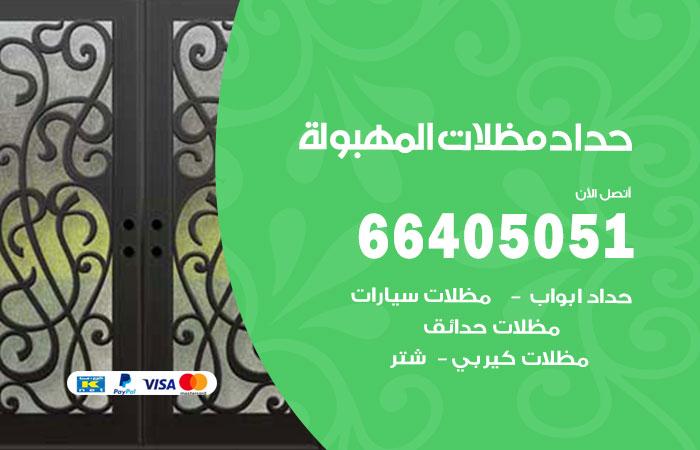 حداد المهبولة / 66405051 / حداد مظلات سيارات معلم حداد أبواب المهبولة