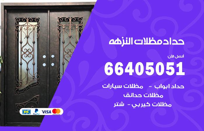 حداد النزهه / 66405051 / حداد مظلات سيارات معلم حداد أبواب النزهه