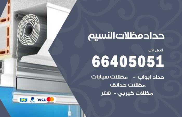 حداد النسيم / 66405051 / حداد مظلات سيارات معلم حداد أبواب النسيم
