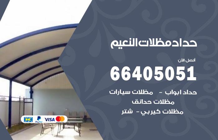 حداد النعيم / 66405051 / حداد مظلات سيارات معلم حداد أبواب النعيم