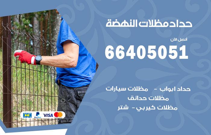 حداد النهضة / 66405051 / حداد مظلات سيارات معلم حداد أبواب النهضة