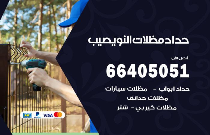 حداد النويصيب / 66405051 / حداد مظلات سيارات معلم حداد أبواب النويصيب