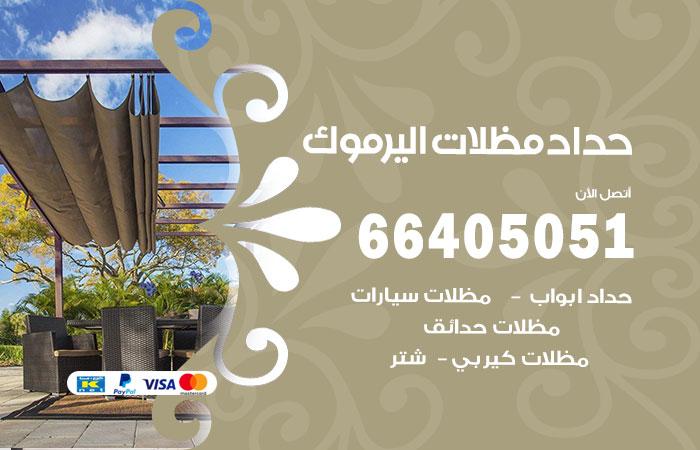 حداد اليرموك / 66405051 / حداد مظلات سيارات معلم حداد أبواب اليرموك