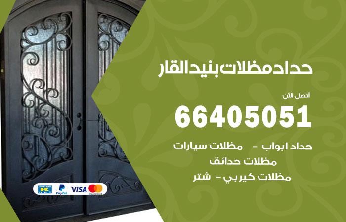 حداد بنيد القار / 66405051 / حداد مظلات سيارات معلم حداد أبواب بنيد القار