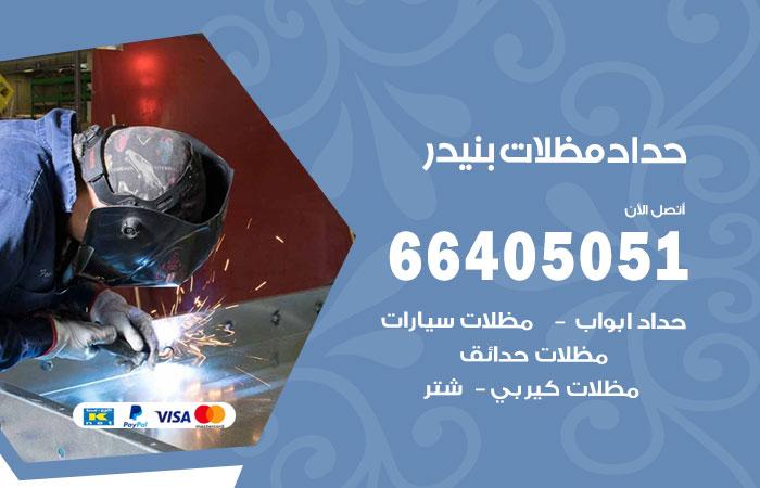 حداد بنيدر / 66405051 / حداد مظلات سيارات معلم حداد أبواب بنيدر