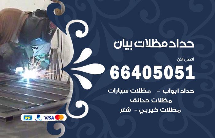 حداد بيان / 66405051 / حداد مظلات سيارات معلم حداد أبواب بيان