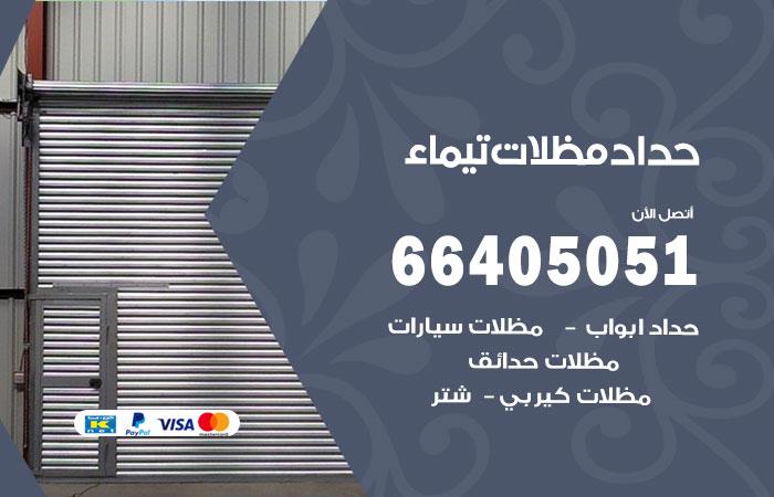 حداد تيماء / 66405051 / حداد مظلات سيارات معلم حداد أبواب تيماء