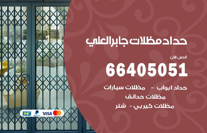 حداد جابر العلي / 66405051 / حداد مظلات سيارات معلم حداد أبواب جابر العلي