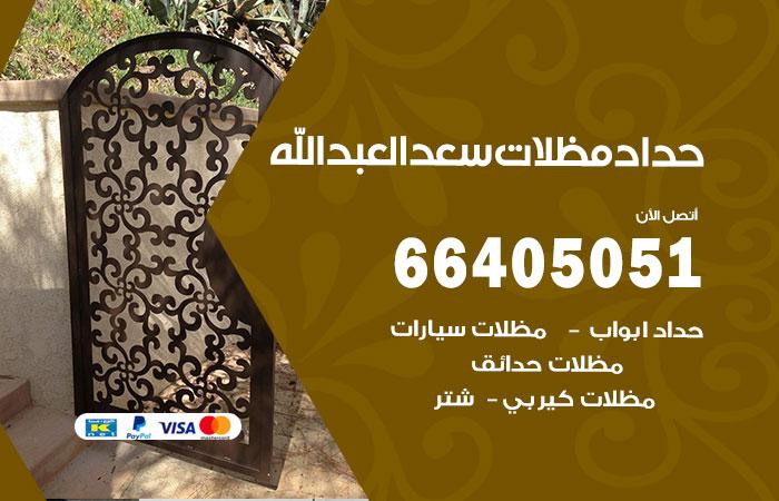 حداد سعد العبد الله / 66405051 / حداد مظلات سيارات معلم حداد أبواب سعد العبد الله