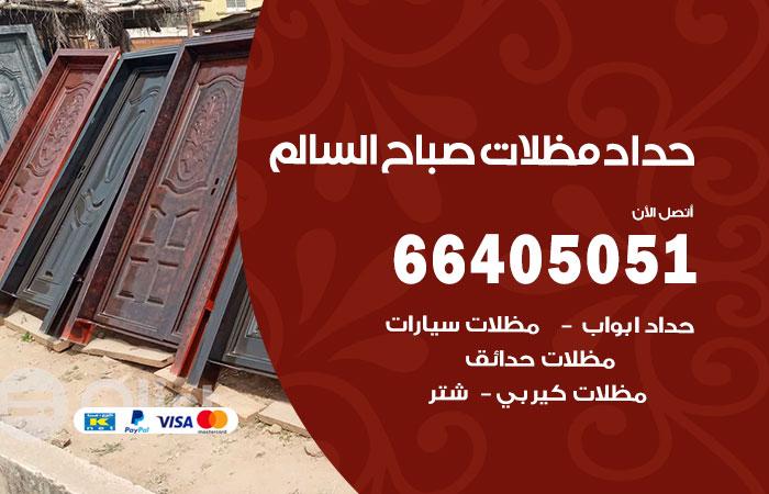 حداد صباح السالم / 66405051 / حداد مظلات سيارات معلم حداد أبواب صباح السالم