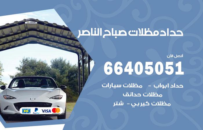 حداد  صباح الناصر / 66405051 / حداد مظلات سيارات معلم حداد أبواب  صباح الناصر