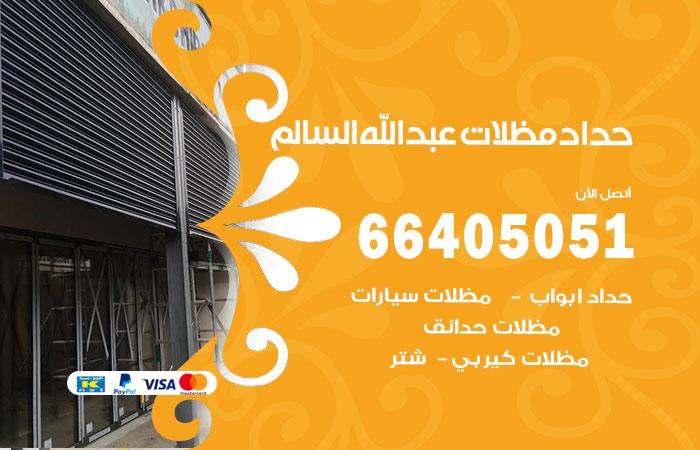 حداد ضاحية عبد الله السالم / 66405051 / حداد مظلات سيارات معلم حداد أبواب ضاحية عبد الله السالم