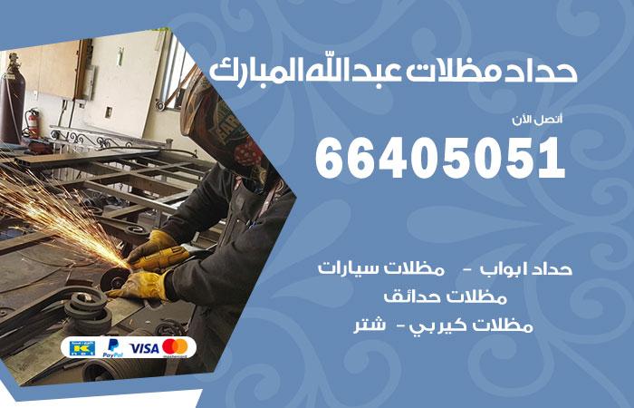 حداد عبد الله المبارك / 66405051 / حداد مظلات سيارات معلم حداد أبواب عبد الله المبارك