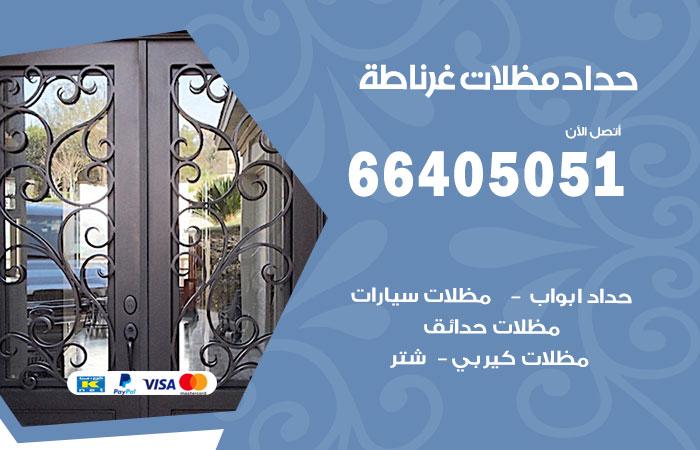 حداد غرناطة / 66405051 / حداد مظلات سيارات معلم حداد أبواب غرناطة