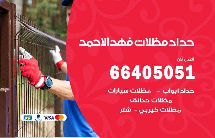 حداد فهد الاحمد / 66405051 / حداد مظلات سيارات معلم حداد أبواب فهد الاحمد