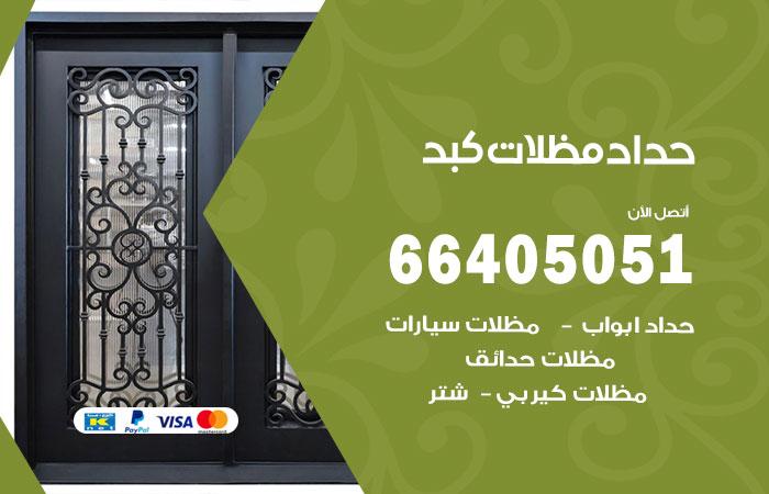 حداد كبد / 66405051 / حداد مظلات سيارات معلم حداد أبواب كبد