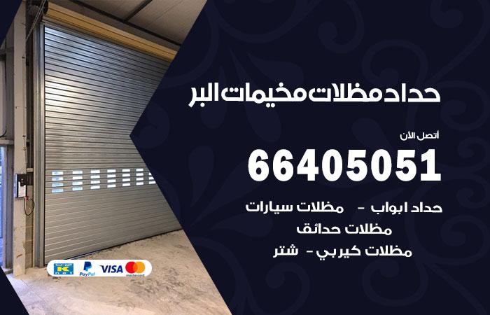 حداد البر / 55405051 / حداد مظلات سيارات معلم حداد أبواب البر