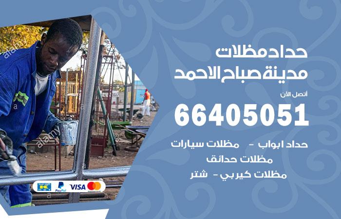 حداد مدينة صباح الاحمد / 66405051 / حداد مظلات سيارات معلم حداد أبواب  مدينة صباح الاحمد