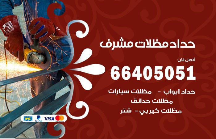 حداد مشرف / 66405051 / حداد مظلات سيارات معلم حداد أبواب مشرف