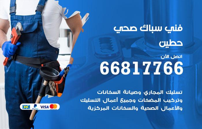 فني صحي سباك حطين / 66817766 / معلم سباك صحي أدوات صحية حطين