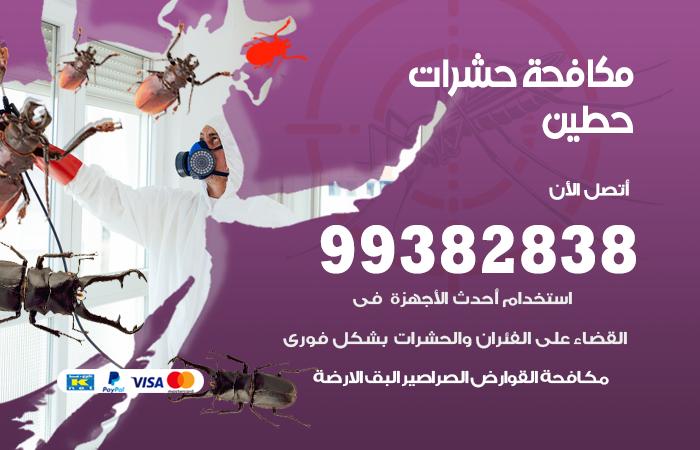 مكافحة حشرات حطين / 99382838 / أفضل شركة مكافحة حشرات في حطين