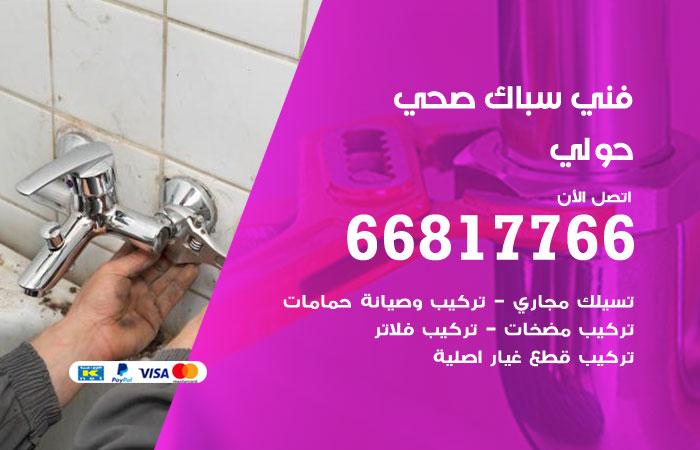 فني صحي سباك حولي / 66817766 / معلم سباك صحي أدوات صحية حولي