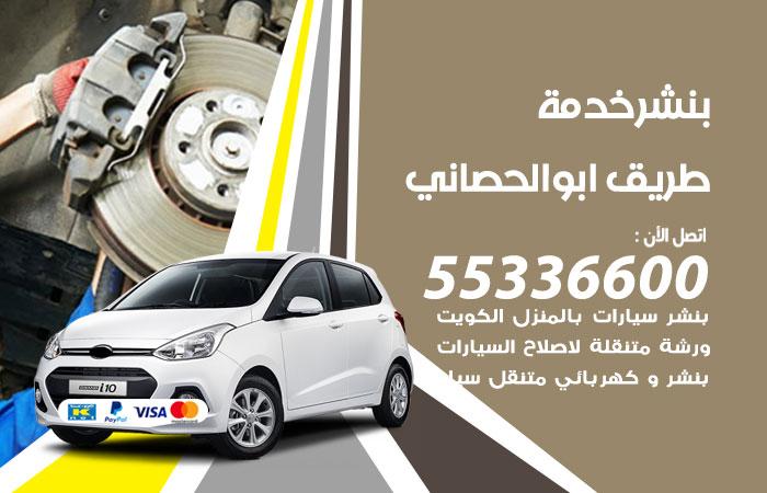 بنشر  ابو الحصاني خدمة طريق / 55336600 / كراج بنشر متنقل تبديل تواير سيارات