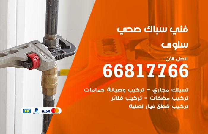 فني صحي سباك سلوى / 66817766 / معلم سباك صحي أدوات صحية سلوى