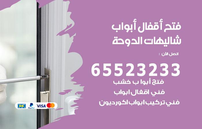 فتح اقفال أبواب شاليهات الدوحة / 65523233  / خدمة فتح أبواب تبديل وتركيب أقفال
