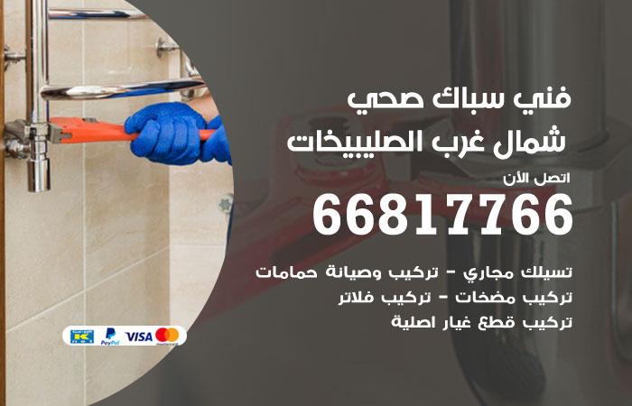 فني صحي سباك شمال غرب الصليبيخات / 66817766 / معلم سباك صحي أدوات صحية شمال غرب الصليبيخات
