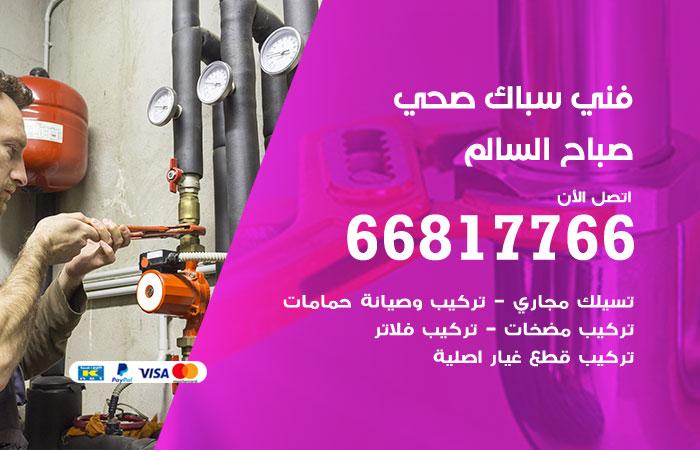 فني صحي سباك صباح السالم / 66817766 / معلم سباك صحي أدوات صحية صباح السالم