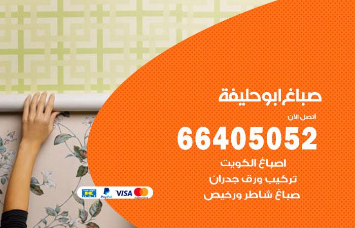 صباغ منازل ابو حليفة / 66405052 / صباغ تركيب ورق جداران شاطر ورخيص ابو حليفة