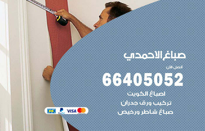 صباغ منازل الاحمدي / 66405052 / صباغ تركيب ورق جداران شاطر ورخيص الاحمدي
