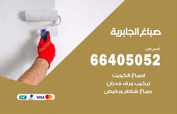 صباغ منازل الجابرية / 66405052 / صباغ تركيب ورق جداران شاطر ورخيص الجابرية