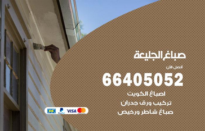 صباغ منازل الجليعة / 66405052 / صباغ تركيب ورق جداران شاطر ورخيص الجليعة