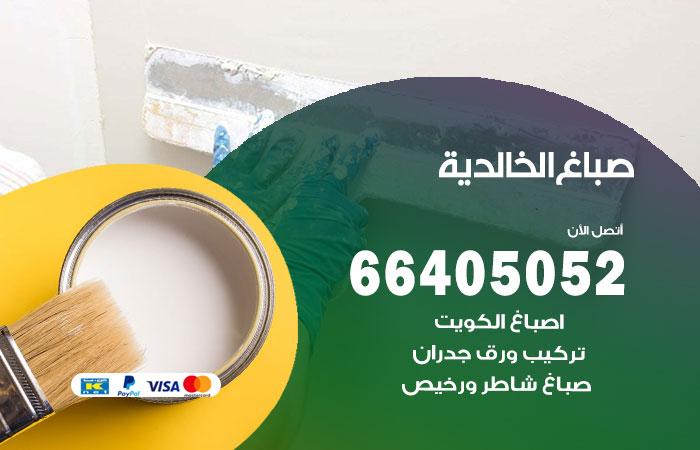 صباغ منازل الخالدية / 66405052 / صباغ تركيب ورق جداران شاطر ورخيص الخالدية