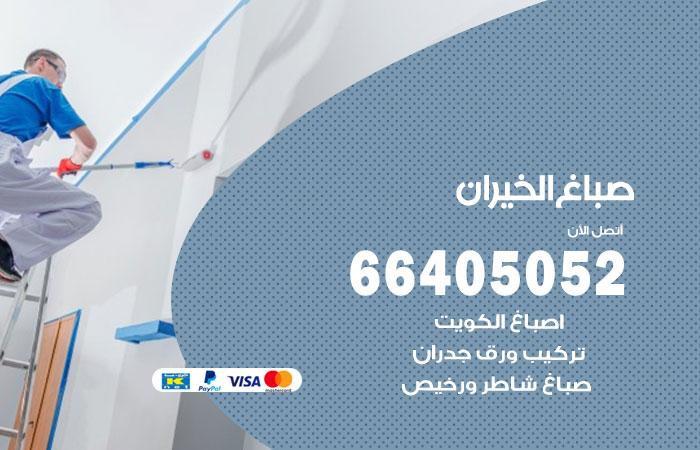 صباغ منازل الخيران / 66405052 / صباغ تركيب ورق جداران شاطر ورخيص الخيران