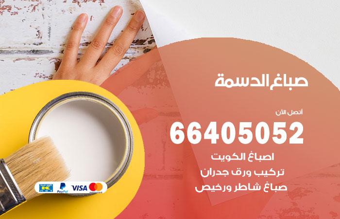 صباغ منازل الدسمة / 66405052 / صباغ تركيب ورق جداران شاطر ورخيص الدسمة