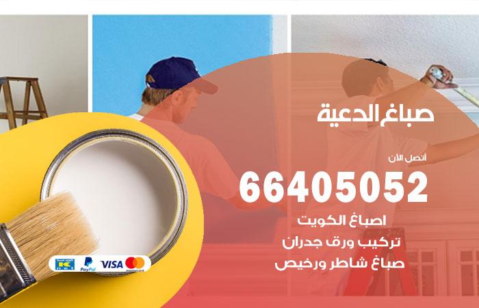 صباغ منازل الدعية / 66405052 / صباغ تركيب ورق جداران شاطر ورخيص الدعية