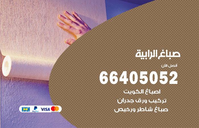 صباغ منازل الرابية / 66405052 / صباغ تركيب ورق جداران شاطر ورخيص الرابية