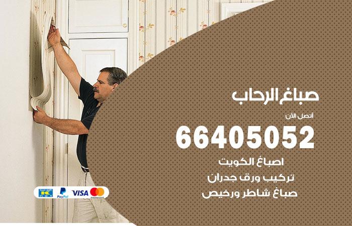 صباغ منازل الرحاب / 66405052 / صباغ تركيب ورق جداران شاطر ورخيص الرحاب