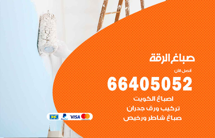 صباغ منازل الرقة / 66405052 / صباغ تركيب ورق جداران شاطر ورخيص الرقة
