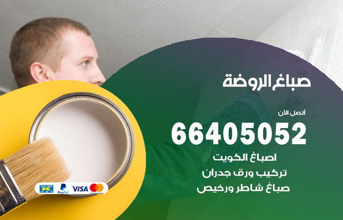 صباغ منازل الروضة / 66405052 / صباغ تركيب ورق جداران شاطر ورخيص الروضة