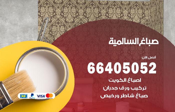 صباغ منازل السالمية / 66405052 / صباغ تركيب ورق جداران شاطر ورخيص السالمية