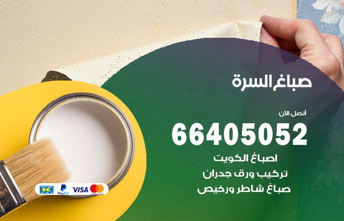 صباغ منازل السرة / 66405052 / صباغ تركيب ورق جداران شاطر ورخيص السرة