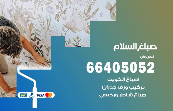 صباغ منازل السلام / 66405052 / صباغ تركيب ورق جداران شاطر ورخيص السلام