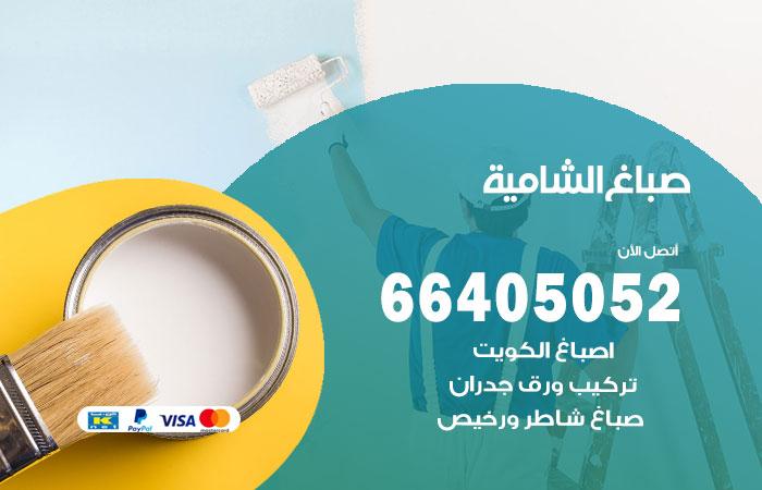 صباغ منازل الشامية / 66405052 / صباغ تركيب ورق جداران شاطر ورخيص الشامية
