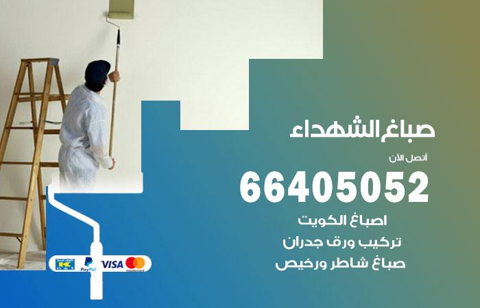 صباغ منازل الشهداء / 66405052 / صباغ تركيب ورق جداران شاطر ورخيص الشهداء